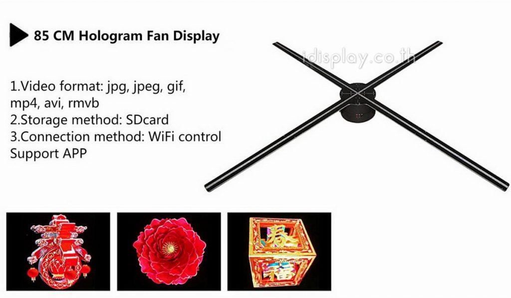 3D hologram display - LED FAN แสดงโลโก้ สินค้า ในรูปแบบ 3มิติ โฮโลแกรม แบบพัดลมแอลอีดี พร้อมใส่วีดีโอ และ รูปภาพ มีหลายขนาด ใช้ง่าย
